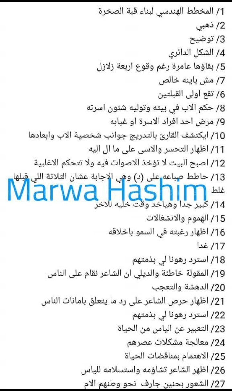 إجاباتامتحان العربى ثانوية عامة، إجابات امتحان اللغة العربية للصف الثالث الثانوي 2021
