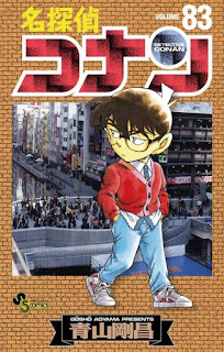 名探偵コナン コミック 第83巻 | 青山剛昌 Gosho Aoyama |  Detective Conan Volumes