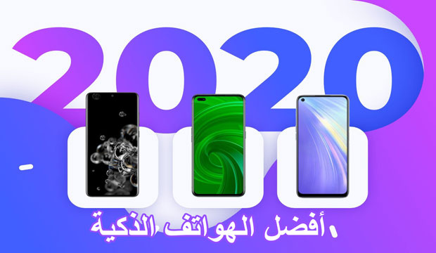 أفـضل الهواتف الذكية 2020