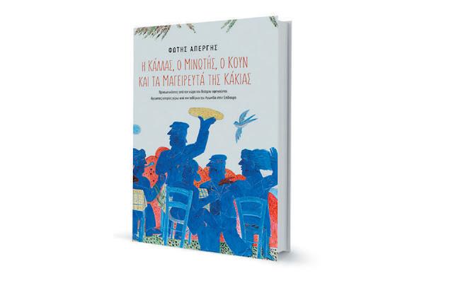 Στην αυλή του «Λεωνίδα»: 60 χρόνια ζωής των καλλιτεχνών στην Επίδαυρο
