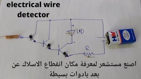 كاشف الكهرباء