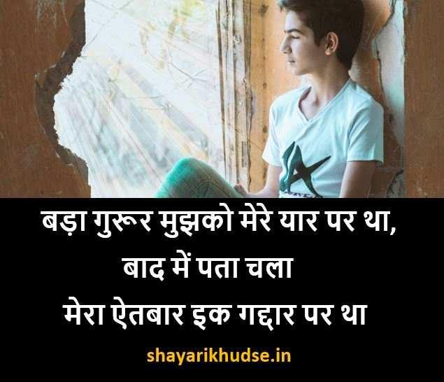 dhokebaaz dost shayari in Hindi Images, dhokebaaz dost shayari in Hindi Image Download
