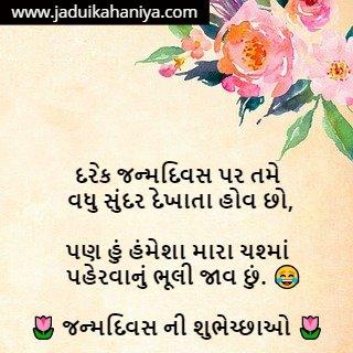 Funny Birthday Wishes in Gujarati