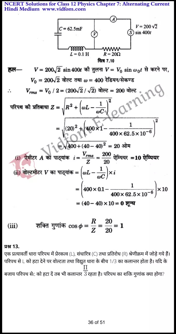 class 12 physics chapter 7 light hindi medium 36