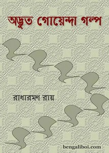 Adbhoot Goenda Galpo by Radharaman Roy ebook