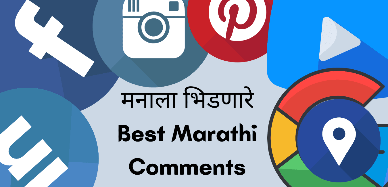 Best Marathi Comments Girls And Boys || Funny Comments In Marathi ||
