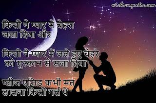 50+ Sad love Status in Hindi HD Images Download
