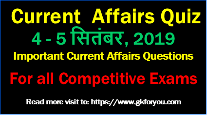 Most Important India Current Affairs:4-5 September, 2019