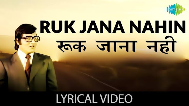 Ruk jana nahin Lyrics