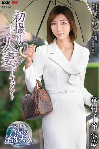 First Time Filming My Affair Chihiro Hanamura JRZE-049