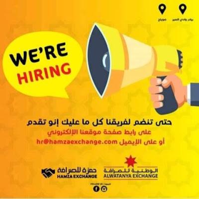 Bank jobs, bank vacancies in Jordan