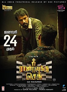 rajavukku-check-tamil-movie-download-smartclicksc