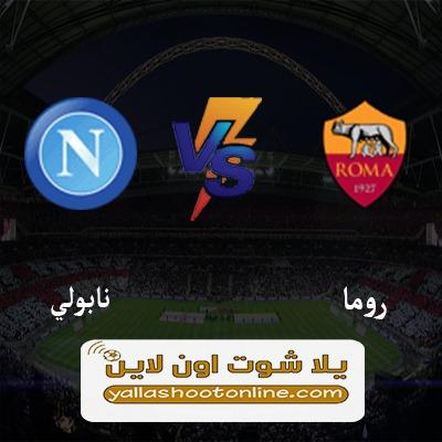 مباراة روما ونابولي اليوم
