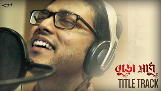 Buro Sadhu Title Song by Anupam Roy