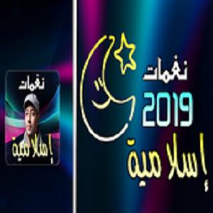 تحميل نغمات اسلامية 2019 بدون موسيقى Islamic Ringtones