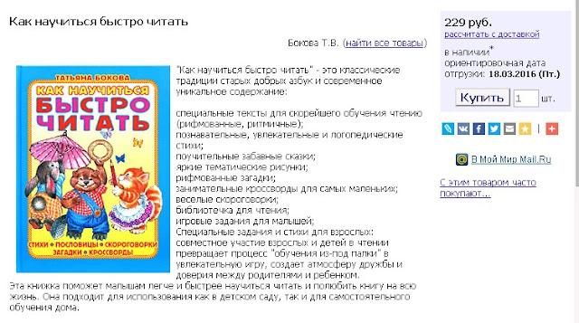 Купить книгу Как научиться быстро читать