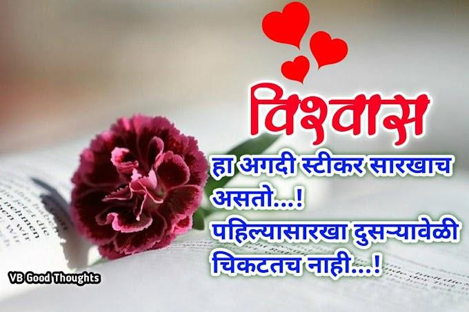 मराठी सुंदर प्रेरणादायी सुविचार - चांगले विचार - Good Thoughts In Marathi On Life