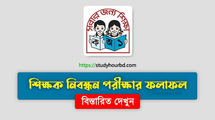 Primary Result 2019 PDF dpe.gov.bd