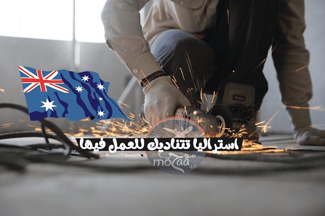 حصريا استراليا تطلق  اسهل فيزا عمل491  في العالم و لن تحتاج الى عقد عمل