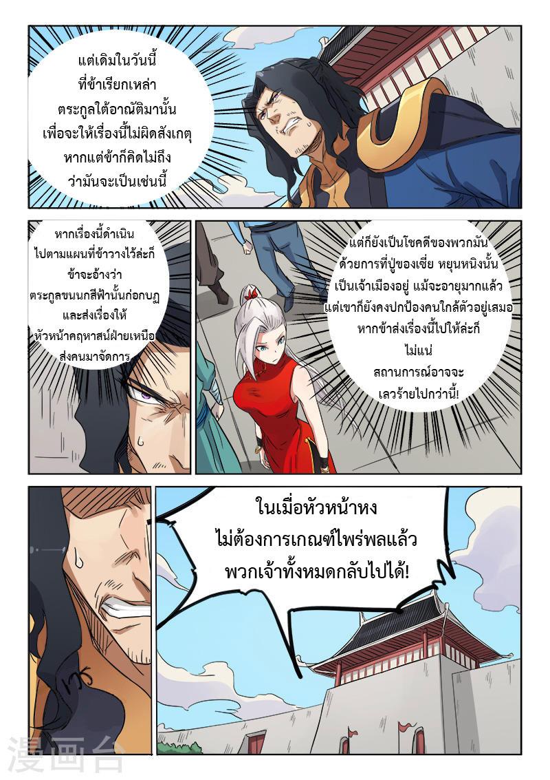 อ่านการ์ตูน Star Martial God Technique 144 ภาพที่ 5