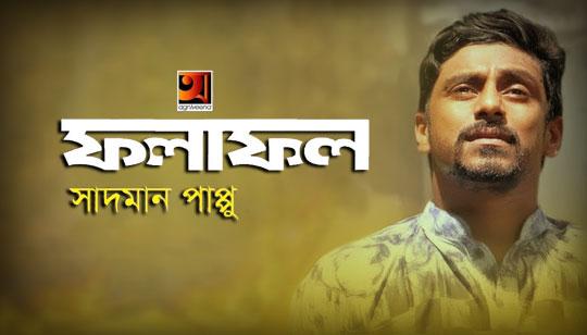 Folafol Song by Sadman Pappu