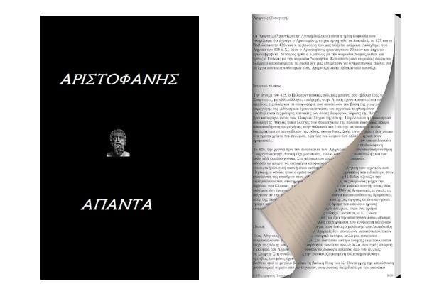 Αριστοφάνης (Άπαντα) - Κατεβάστε δωρεάν τα Άπαντα του Αριστοφάνη σε Android book
