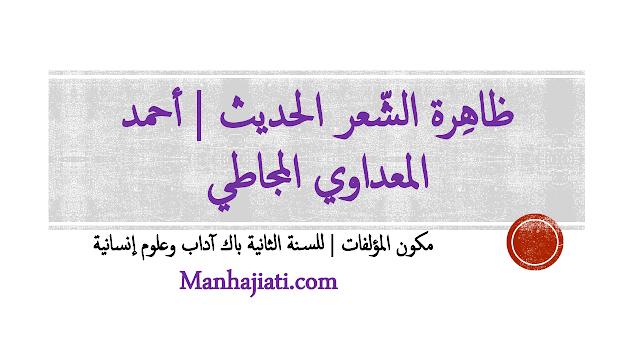 ظاهرة الشعر الحديث، أحمد المَعْدَاوي المجّاطي: الفصل الثالث: تَجرِبة الحياة والموت
