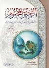الرحیق المختوم - كتاب من قبل صفي الرحمن المباركفوري تحميل pdf