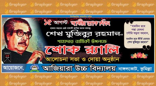 15 August (Jatiyo Shok Dibosh) Rally Banner Design of Bangladesh for High Scool