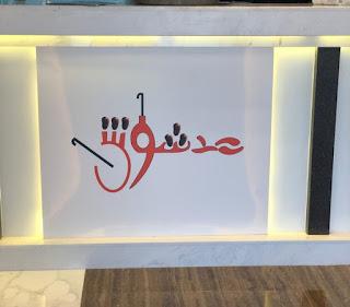 مطعم مدشوش الرياض | المنيو ورقم الهاتف واوقات العمل