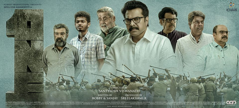 one malayalam movie teaser