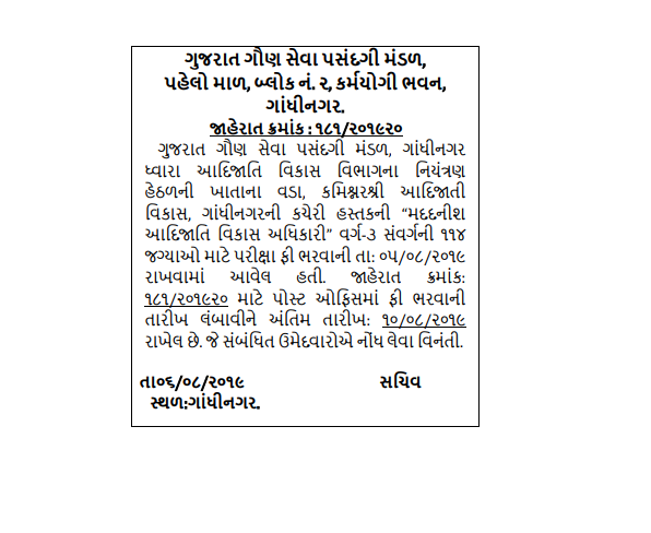 GSSSB Assistant Tribal Development Officer Advt No 181/201920 Exam Fee Date Extended~gsssb.gujarat.gov.in