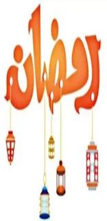 تحميل تطبيق رمضان 2021 RAMADAN