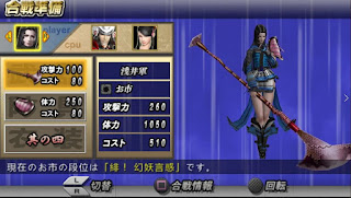 DOWNLOAD!! SENGOKU BASARA 2 HEROES PARA ANDROID E PC [PPSSPP]  MOD PACK