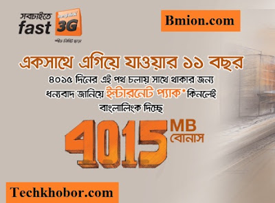 Banglalink-Win-4015MB-Internet-Data-Free-Buy-Any-banglalink-internet-pack-worth-TK20-and-above-11th-year-anniversary-offer