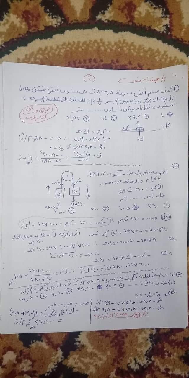 حل امتحان الديناميكا للثانوية الازهرية 2020