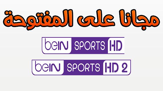 عاجـــــــــل .. بي إن سبور تنقل لكم مباراة المنتخب المغربي والإيفواري مجانا