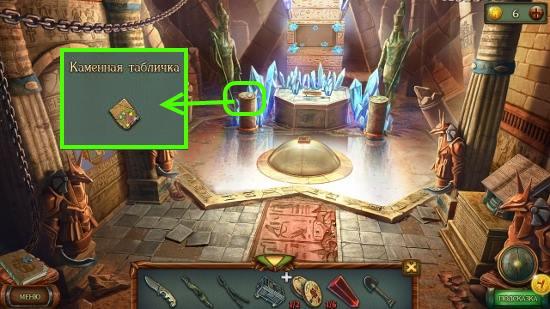 в зале храма поднимаем каменную табличку в игре наследие 3 дерево силы