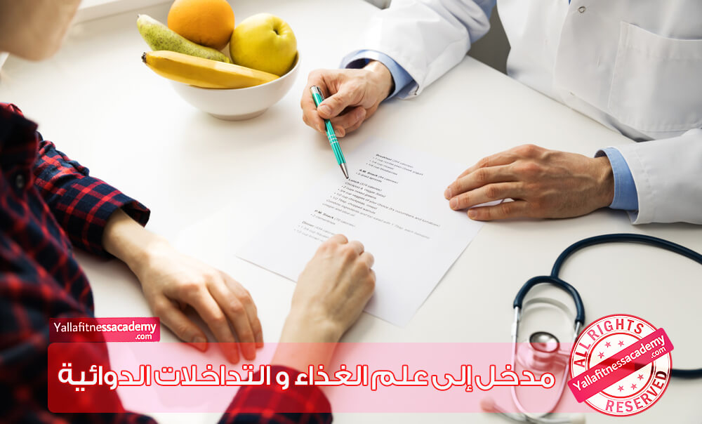 مدخل إلى علم الغذاء و التداخلات الدوائية