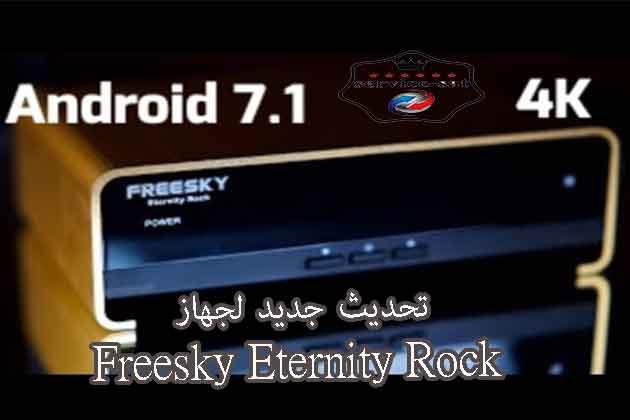 تحديث جديد لجهاز Freesky Eternity Rock