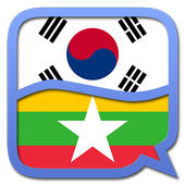 Korean Myanmar (Burmese) dicti