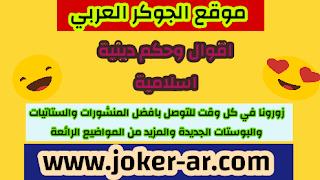 اقوال وحكم دينية اسلامية 2019 - الجوكر العربي