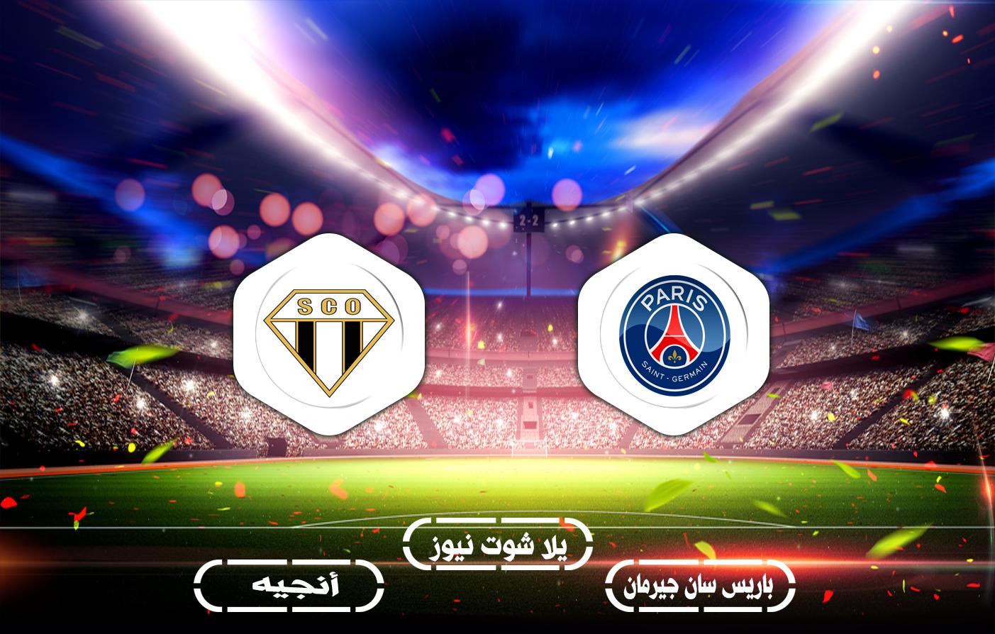 مشاهدة مباراة باريس سان جيرمان وأنجيه الدوري الفرنسي
