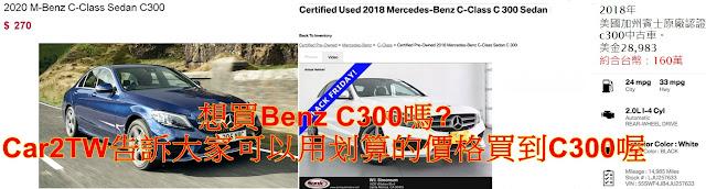 一般來說,買車會考慮的因素有車型、年份、品牌、顏色、配備.....    這裡Car2TW已Benz C300來舉例,C300在Mercedes-Benz C-Class系列中是最受歡迎的    馬立強、空間夠、適合停車的尺寸,是很多家庭的首選車    因此我們把C300以年份來做比較,左邊的圖是2020總代理C300價格會落在270萬    右邊是2018年份的C300車款卻只要160萬,兩者只因為年份差兩年    價格就差距這麼大,但是享有一樣的配備,這就是CarTW想告訴大家的CP值阿    大家都知道新車一落地就會折舊,新車花了200多萬,但一落地    就沒這個價值,折舊這麼大,建議大家還是要看中CP值阿