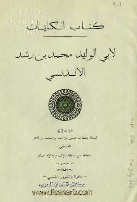كتاب الكليات - ابن رشد , pdf