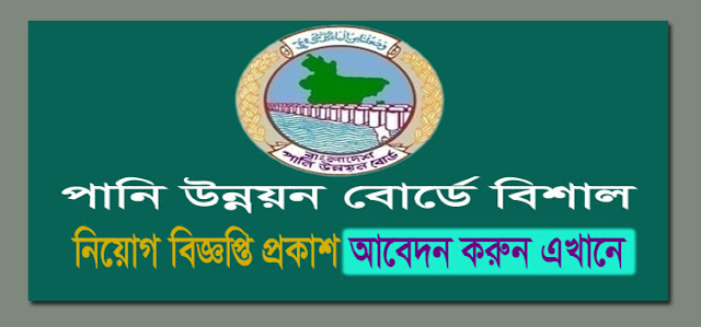 Bangladesh Water Development Board Job (BWDB) Circular 2019 || Bdjobss