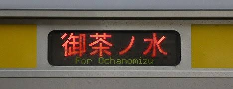 総武緩行線 御茶ノ水行き4 E231系500番台