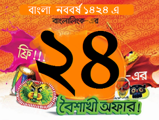 Pohela Boishakh Internet Offer Banglalink