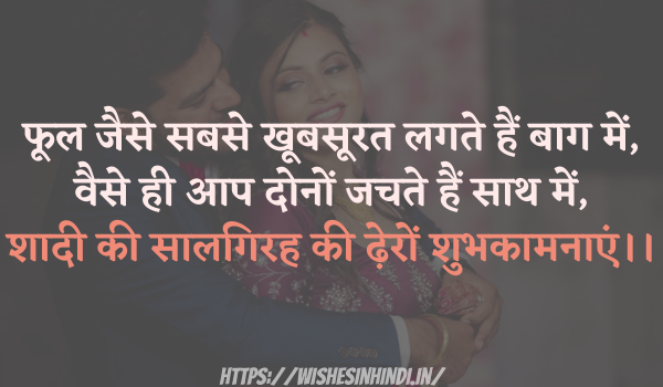 Happy Anniversary Wishes In Hindi For Mama Mami