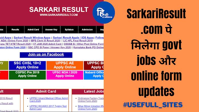 SarkariResult.com : Sarkari Results, Latest Online Form | Result 2020 पे मिलेगा govt jobs और online form updates